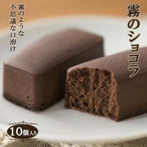 【濃厚チョコレートケーキ/霧のショコラ 10個入り】 おうち時間 おやつ スイーツ お菓子 ギフト プレゼント 個包装 とろける口溶け 贈り物 ギフト まるで生チョコのようなチョコケーキ 一口