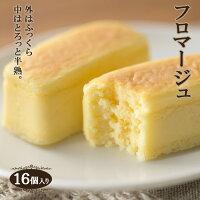 【フロマージュ】16個入りとろける口溶け半熟チーズケーキ贈り物ギフトふわとろ食感フランス産クリームチーズ使用一口サイズ個装パッケージフランシーズ