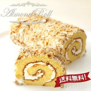 【送料無料】バタークリーム ロールケーキ 【アーモンドロール】クリスマス お菓子 お歳暮 スイーツ ギフト プレゼント バタークリームと卵黄たっぷりのアーモンドプードルが香るしっと