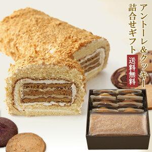 送料無料 おうち時間 おやつ スイーツ お菓子 ギフト プレゼント 【アントーレ&クッキー詰め合わせ】 コーヒー風味のバタークリームを挟んだパイ生地をスポンジで包んだ濃厚なケーキと