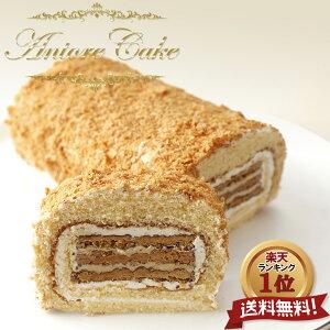 おうち時間 バタークリームケーキ【アントーレ】 送料無料 お中元 ギフト スイーツ お菓子 プレゼント コーヒー風味のバタークリームを挟んだパイ生地をスポンジで包んだ濃厚なケーキ フ