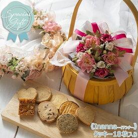 お祝い お菓子 プレゼント【イナンナ】手土産 焼き菓子 大きなカゴに花やリボンを飾った クッキー詰め合わせ 18枚入り スペシャルギフト フランシーズ お取り寄せスイーツ