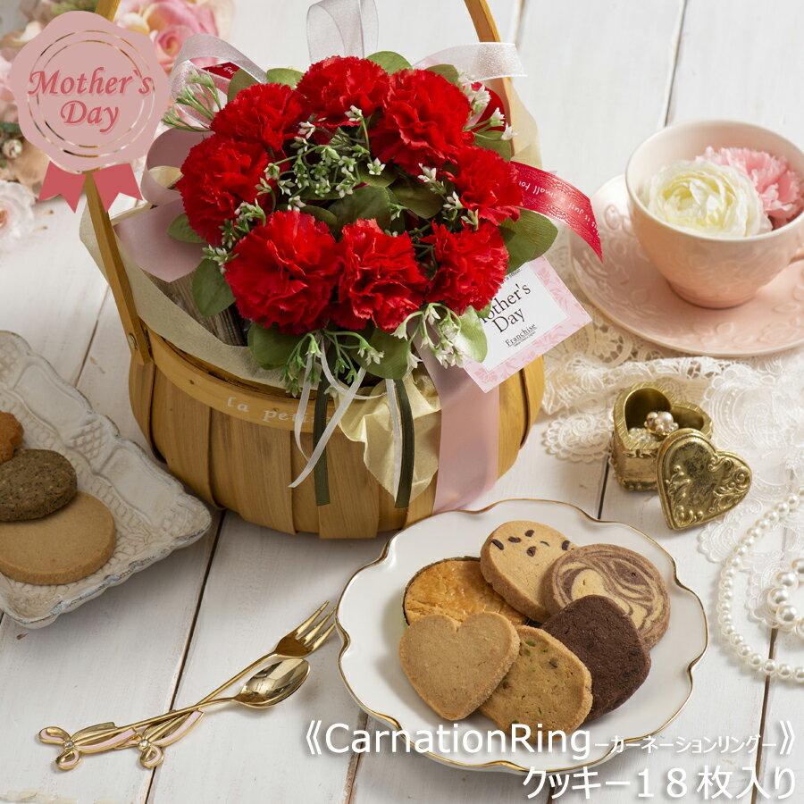 母の日 プレゼント スイーツ 洋菓子 【カーネーションリング】花とリボンのラッピングが可愛い クッキー詰め合わせ 20枚 ありがとう 贈り物 プレゼント フランシーズ/セルビスライフデザイン