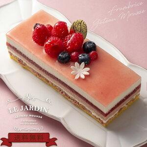 デコレーションケーキ【フランボワーズ】誕生日ケーキ記念日苺ムースお祝いプレゼントパーティーおうち時間2〜4人前