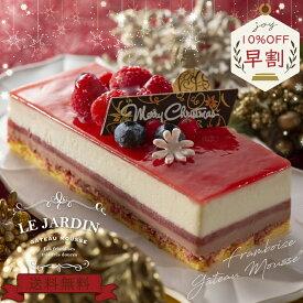 早割SALE クリスマスケーキ 【フランボワーズ】 誕生日ケーキ 記念日 苺 ベリー ムース お祝い プレゼント パーティー おうち時間 2〜4人前