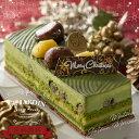 クリスマスケーキ 【抹茶】 デコレーションケーキ 誕生日ケーキ 記念日 渋皮和栗 ムース お祝い プレゼント パーティー おうち時間 2〜4人前