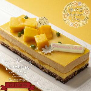 母の日 ギフト【マンゴー】 デコレーションケーキ お誕生日ケーキ 記念日 アルフォンソ ムースケーキ お祝い プレゼント パーティー おうち時間 お取り寄せスイーツ お取り寄せ ケーキ 2〜4