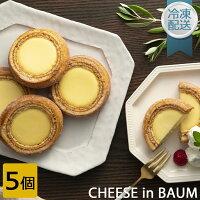チーズinバウムじっくり丁寧に焼き上げたハードバウムクーヘンの中にチーズケーキを入れて焼き上げたお取り寄せケーキ5個入り冷凍便