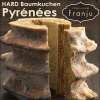 【Franju】ハードバウムクーヘンピレネー自分へのご褒美スティック外はさっくり中はもっちり極上仕上げフランジュ/フランシーズ