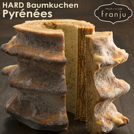 【ハードバウムクーヘン/ピレネー】 おうち時間 おやつ スイーツ お菓子 ギフト プレゼント バームクーヘン ハード系 丸ごと ホールサイズ 贈り物 発酵バターたっぷり フランジュ/フランシーズ