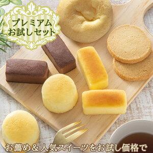 チーズケーキお試しセット01