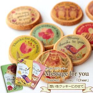 プリントクッキー【Message for you】 おうち時間 おやつ スイーツ お菓子 ギフト プレゼント かわいいメッセージ入りクッキー 日頃の感謝の気持ちや励まし、大好きな想いを込めた オシャレな