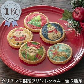 お配り用におすすめ【クリスマス プリントクッキー】可愛いツリーやサンタをプリントしたクッキー 配布用 お配りプチギフト フランシーズのプレーンクッキー 焼き菓子 1枚入り/単品売り/個包装