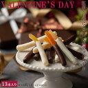 バレンタインチョコ 2020【オランジェット】オレンジピール ミルクチョコレート スイートチョコレート 会社 職場 本命…