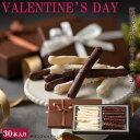 バレンタインチョコ 2020 【オランジェット ドゥーブル】オレンジピール ミルクチョコレート&スイートチョコレート …