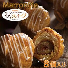 大きな栗をまるごと包んだパイ【マロンパイ 8個入り】秋の味覚 お菓子 スイーツ ギフト プレゼント メッセージカード付き