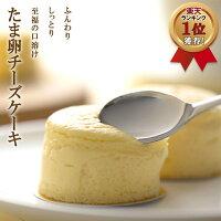 【たま卵チーズ】一番人気ひとくちチーズケーキ8個入りTVや多くの芸能人にも話題の大阪土産新大阪駅&通販限定販売ふわとろ半熟スフレチーズケーキフランシーズ