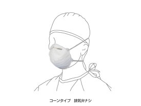 N95マスク - コーンタイプ 排気弁ナシ 1箱/20個入 AWL