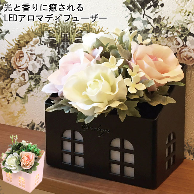 【あす楽対応】hanaheya ハナヘヤ LEDアロマディフューザー 選べる2色 ブラック ピンク / フラワーポット LEDライト 造花 アロマディフューザー フラワー ギフト 母の日 プレゼント おしゃれ