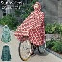 サニーフィールズ サイクルコート アップル 選べる3色 自転車用レインポンチョ / sunnyfeels 雨の日 自転車走行 レイ…