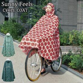 【送料無料・あす楽対応】サニーフィールズ サイクルコート アップル 選べる3色 自転車用レインポンチョ / sunnyfeels 雨の日 自転車走行 レインコート 合羽 かっぱ 雨合羽 おしゃれ 北欧 男女兼用 レディース メンズ 東洋ケース