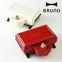 【送料無料・あす楽対応】BRUNO ブルーノ ホットサンドメーカー ダブル レッド/ホワイト IDEA イデア 結婚祝い おしゃ…