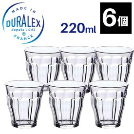 グラス タンブラー コップ DURALEX デュラレックス ピカルディー【220ml×6個セット】 / PICARDIE 業務用[CA2]【SALE】