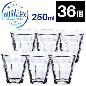 グラス タンブラー コップ DURALEX デュラレックス ピカルディー【250ml×36個セット】 / PICARDIE 業務用[CA2]【SALE】