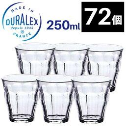 グラス タンブラー コップ DURALEX デュラレックス ピカルディー【250ml×72個セット】 / PICARDIE 業務用[CA2]【SALE】