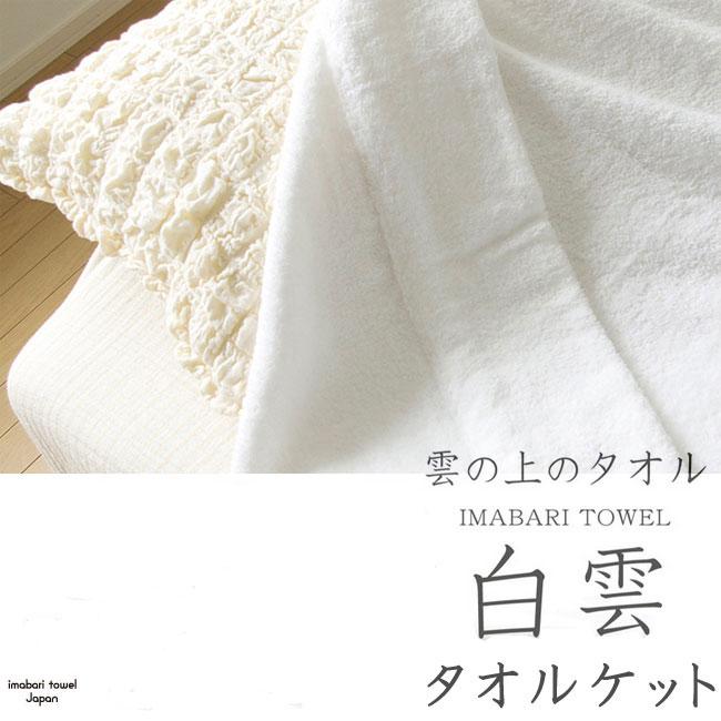 【送料無料・あす楽対応】今治タオル 白雲 HACOON タオルケット 140×190cm 選べる5色 / 雲の上の肌触り 日本製 シングル コットン 綿 パイル ギフト