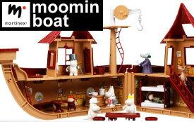 【在庫処分SALE!送料無料】Martinex マルチネックス ムーミンボート 35505000 / ムーミンフィギュア おもちゃ 人形 プレゼント ギフトプレゼント[CA1]