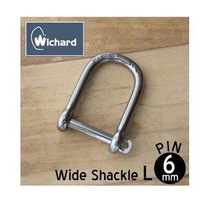 【ゆうパケットなら送料無料】Wichard ウィチャード ワイドシャックル Lサイズ pin6mm 1263 / シルバー キーホルダー シャックル アクセサリー キーリング 金具 メンズ フランス製