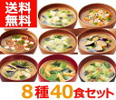 【送料無料】アマノフーズのフリーズドライおみそ汁 8種セット(各5食)40食 おみそ汁 味噌汁 フリーズドライ 即席[am]