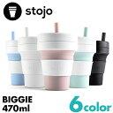 【送料無料・あす楽対応】stojo(ストージョ)BIGGIE ビギー 16oz/470ml 折り畳みマイカップ マイタンブラー グランデ…