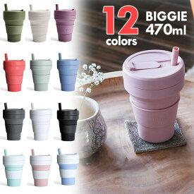 折り畳みマイカップ stojo(ストージョ)BIGGIE ビギー 16oz/470ml マイタンブラー グランデサイズ対応【送料無料・あす楽対応】