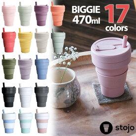 折り畳みマイカップ stojo(ストージョ)BIGGIE ビギー 16oz/470ml エコ マイタンブラー ストロータンブラー タンブラー 保温 ストロー ボトル グランデサイズ対応【送料無料・あす楽対応】