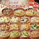 おまけ付!アマノフーズ いつものおみそ汁 15種類30食セット (フリーズドライ 即席 味噌汁)【ラッピング対応可】[I30]…