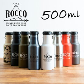 【送料無料・あす楽対応】ROCCO ワンタッチボトル 500ml 選べる6色 / ロッコ マグボトル マイボトル ワンタッチ ステンレスボトル 保冷 保温 保冷保温 おしゃれ 直飲み 水筒 アウトドア グローバルアロー