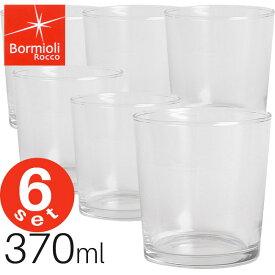 グラス タンブラー コップ Bormioli Rocco ボルミオリロッコ ボデガ 【370ml×6個セット】 / 耐熱ガラス[KO1]【SALE】
