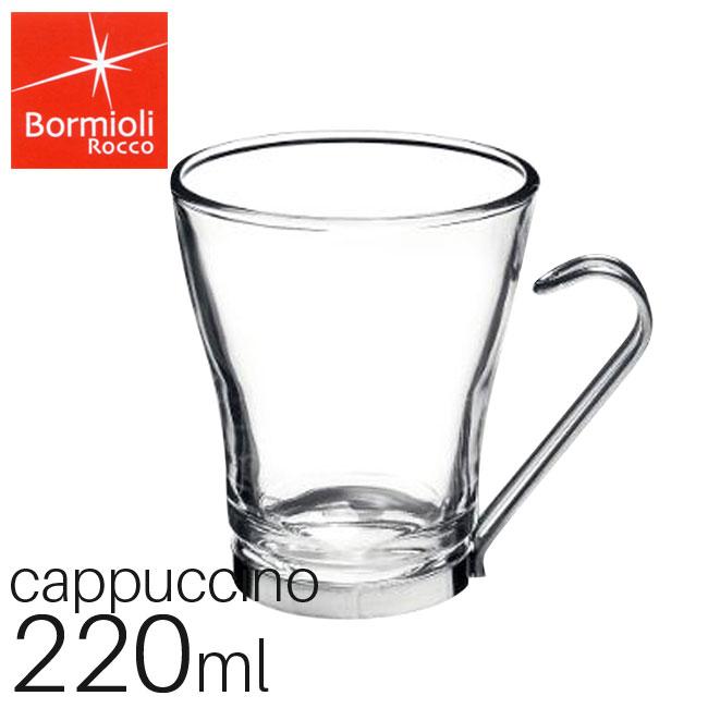 【SALE】ボルミオリロッコ オスロ カプチーノカップ 220ml / Bormioli Rocco OSLO ガラス製カップ コーヒーカップ 耐熱ガラス