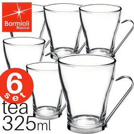 【SALE】ボルミオリロッコ オスロ ティーカップ 【6個セット】 325ml / Bormioli Rocco OSLO ガラス製カップ 耐熱ガラス コップ おしゃれ グラス[KO1]