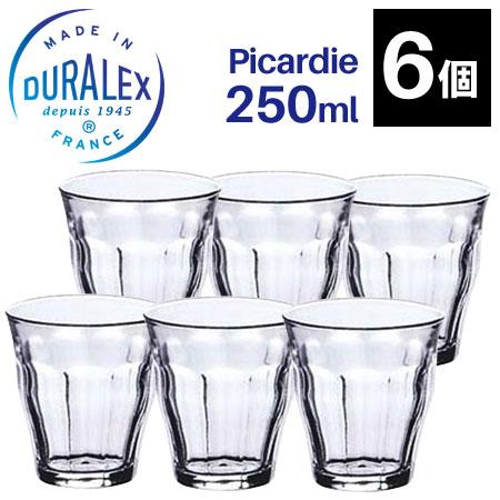 【SALE】DURALEX デュラレックス ピカルディー【250ml×6個セット】 / PICARDIE タンブラー グラス 業務用