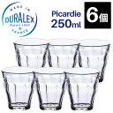 \決算売り尽くし/DURALEX デュラレックス ピカルディー【250ml×6個セット】 / PICARDIE タンブラー グラス 業務用[CA2]