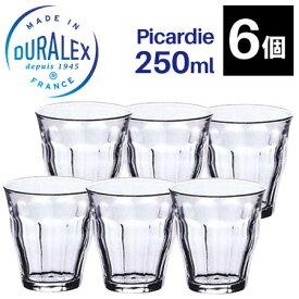 グラス タンブラー コップ DURALEX デュラレックス ピカルディー【250ml×6個セット】 / PICARDIE 業務用[CA2]【SALE】