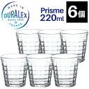 【SALE】DURALEX デュラレックス プリズム【220ml×6個セット】 / PRISME タンブラー グラス 業務用