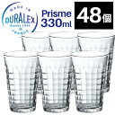 【SALE】DURALEX デュラレックス プリズム【330ml×48個セット】 / PRISME タンブラー グラス 業務用