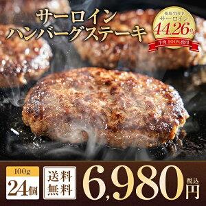 大人気!【送料無料】獅子丸 サーロイン入りハンバーグステーキ 100g×24個 牛肉100%使用 冷凍[am]