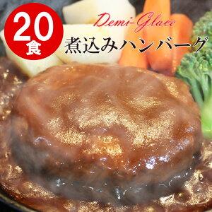 【緊急在庫処分】デミグラス 煮込みハンバーグ 20食 レトルト 常温 おかず デミグラスソース 備蓄 防災用 非常食にも[am]【送料無料】