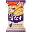 アマノフーズ いつものおみそ汁 焼なす(10食入り) フリーズドライ味噌汁 即席 インスタント[am]