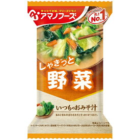 アマノフーズ いつものおみそ汁 野菜(10食入り)/ フリーズドライ味噌汁 お味噌汁 即席 インスタント[am]